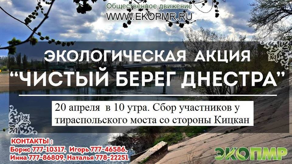 Название: Bereg-Dnestra-20-04-19.jpg Просмотры: 47  Размер: 111.1 Кб
