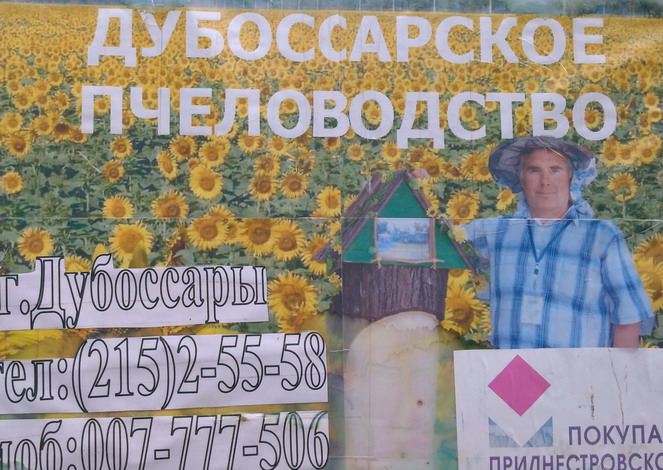 Название: Дубоссарское пчеловодство.jpg Просмотры: 272  Размер: 138.1 Кб
