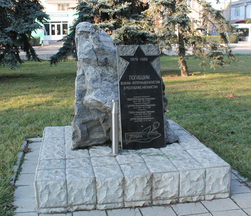 Название: Памятник воинам афганцам в Григориополе.JPG Просмотры: 313  Размер: 202.9 Кб