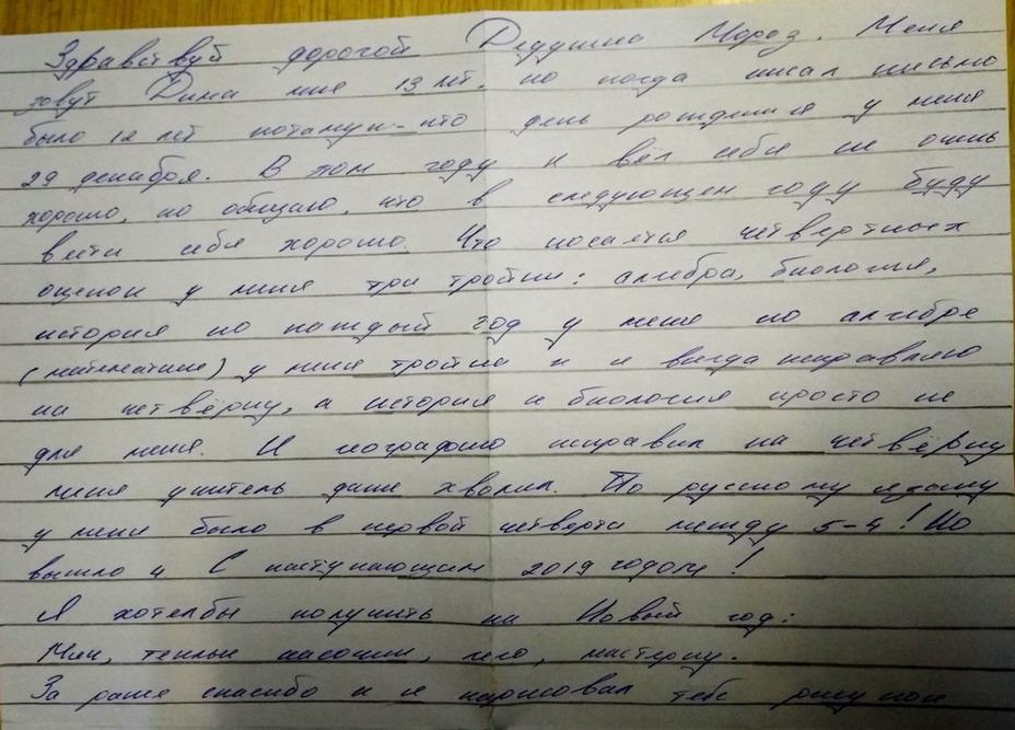 Название: Дима 13 лет Письмо дед Морозу.jpg Просмотры: 640  Размер: 184.5 Кб