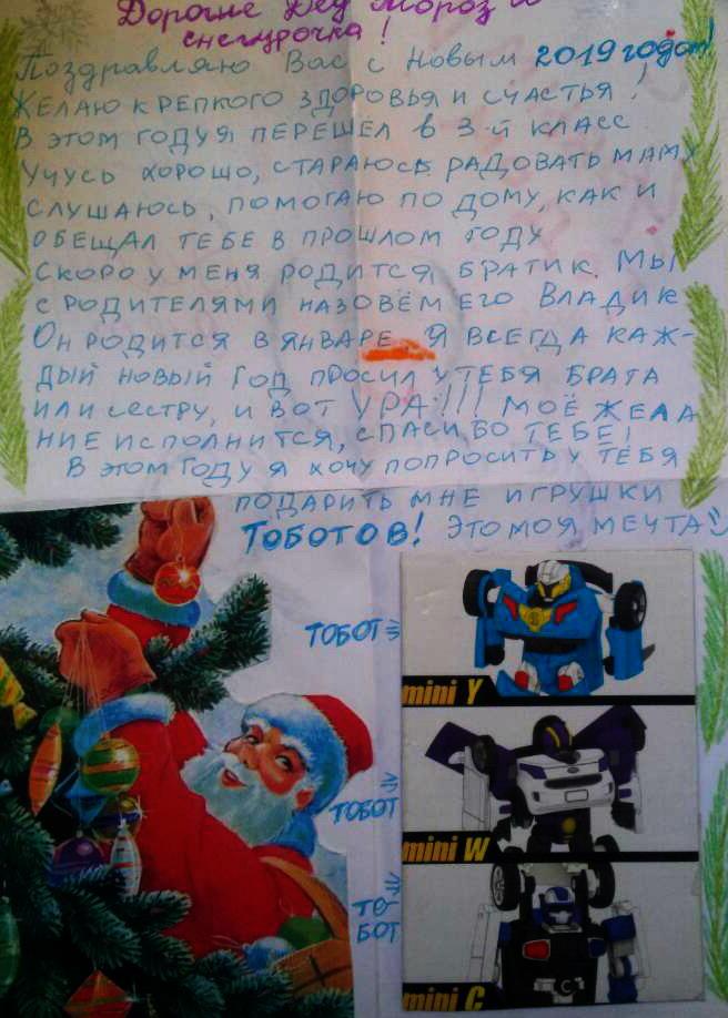 Название: Подари Дед мороз братика или сестричку.jpg Просмотры: 587  Размер: 125.2 Кб