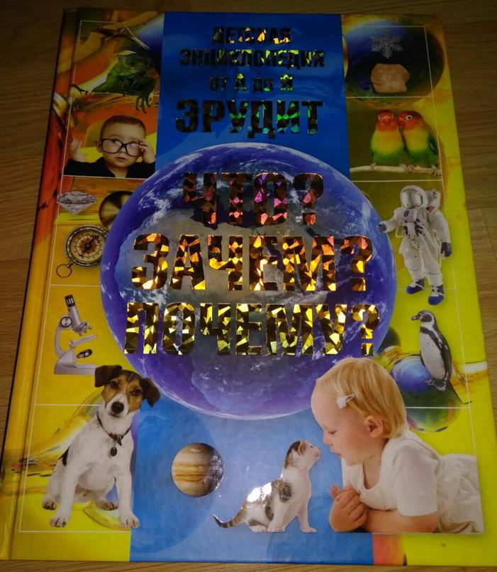 Название: Детская энциклопедия.jpg Просмотры: 560  Размер: 168.6 Кб