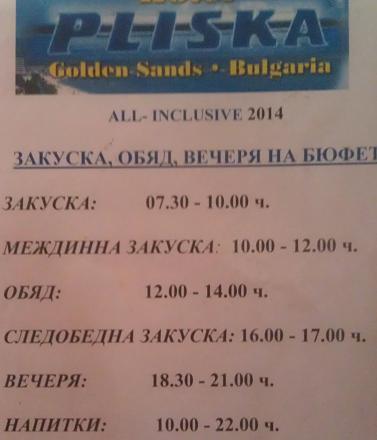Нажмите на изображение для увеличения Название: Отель Pliska в Болгарии - расписание.jpg Просмотры: 124 Размер:56.6 Кб ID:19132