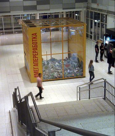 Нажмите на изображение для увеличения Название: Сбор пластиковых бутылок в торговом центре.jpg Просмотры: 222 Размер:129.5 Кб ID:22343