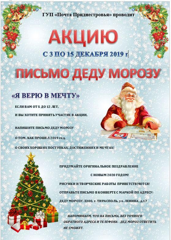 Название: Письмо Деду Морозу 2019.JPG Просмотры: 207  Размер: 142.0 Кб