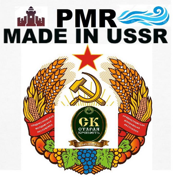 Название: PMR-made-in-ussr.jpg Просмотры: 26  Размер: 192.0 Кб