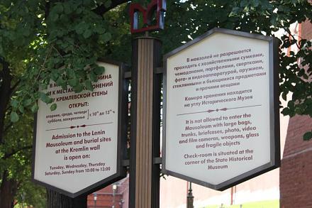 Нажмите на изображение для увеличения Название: Расписание работы мавзолея Ленина.jpg Просмотры: 406 Размер:69.7 Кб ID:14225