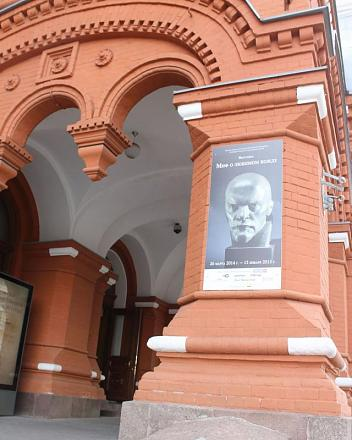 Нажмите на изображение для увеличения Название: Исторический музей - Миф о любимом вожде.jpg Просмотры: 375 Размер:66.1 Кб ID:14241