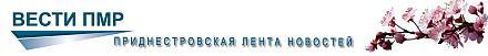 Нажмите на изображение для увеличения Название: logo-весна-вести ПМР.jpg Просмотры: 426 Размер:13.1 Кб ID:21255