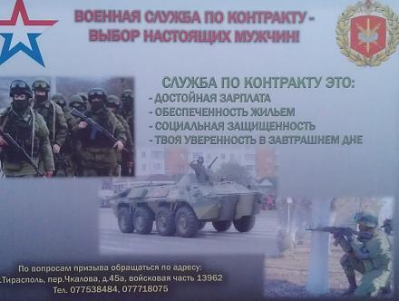 Нажмите на изображение для увеличения Название: Оперативная группа российских войск в Приднестровье.jpg Просмотры: 302 Размер:138.7 Кб ID:19248
