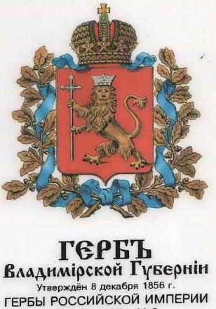 Нажмите на изображение для увеличения Название: Герб Владимирской губернии.jpg Просмотры: 553 Размер:45.8 Кб ID:5638