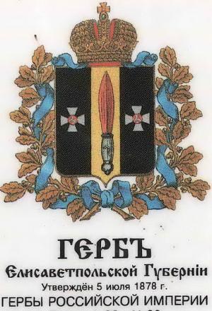 Нажмите на изображение для увеличения Название: Герб Елисаветпольской губернии.jpg Просмотры: 430 Размер:128.2 Кб ID:5639