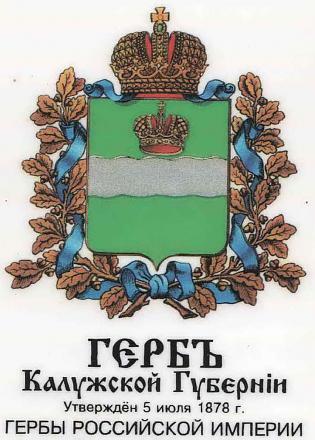 Нажмите на изображение для увеличения Название: Герб Калужской губернии.jpg Просмотры: 533 Размер:137.3 Кб ID:5640