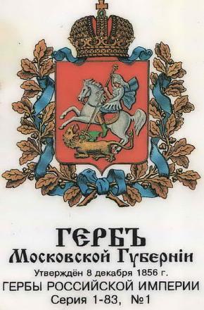 Нажмите на изображение для увеличения Название: Герб Московской губернии.jpg Просмотры: 458 Размер:118.8 Кб ID:5641