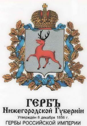 Нажмите на изображение для увеличения Название: Герб Нижегородской губернии.jpg Просмотры: 485 Размер:115.2 Кб ID:5642