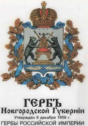 Нажмите на изображение для увеличения Название: Герб Новгородской губернии.jpg Просмотры: 480 Размер:120.3 Кб ID:5643
