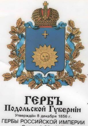 Нажмите на изображение для увеличения Название: Герб Подольской губернии.jpg Просмотры: 435 Размер:112.3 Кб ID:5644