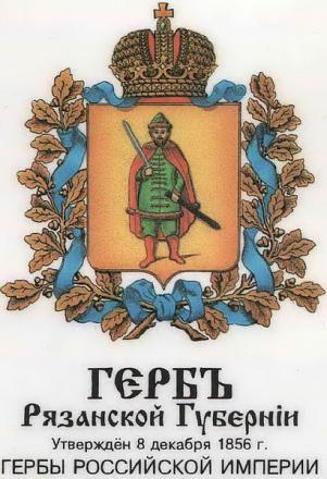 Нажмите на изображение для увеличения Название: Герб Рязанской губернии.jpg Просмотры: 495 Размер:119.1 Кб ID:5645
