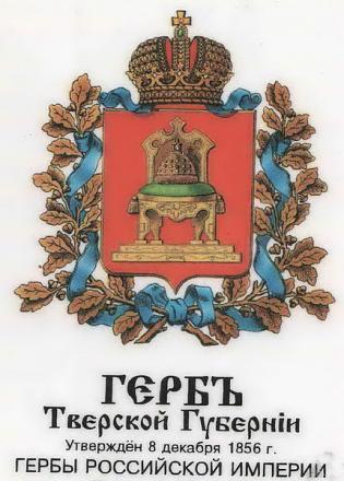 Нажмите на изображение для увеличения Название: Герб Тверской губернии.jpg Просмотры: 473 Размер:114.0 Кб ID:5646