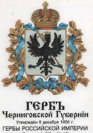 Нажмите на изображение для увеличения Название: Герб Черниговской губернии.jpg Просмотры: 710 Размер:117.7 Кб ID:5647