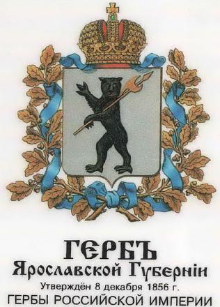 Нажмите на изображение для увеличения Название: Герб Ярославской губернии.jpg Просмотры: 432 Размер:119.1 Кб ID:5648