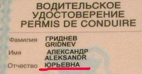 Название: Водительское удостоверение.jpg Просмотры: 5230  Размер: 22.7 Кб