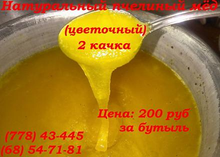 Нажмите на изображение для увеличения Название: Цветочный мед в ПМР.jpg Просмотры: 162 Размер:65.1 Кб ID:19334