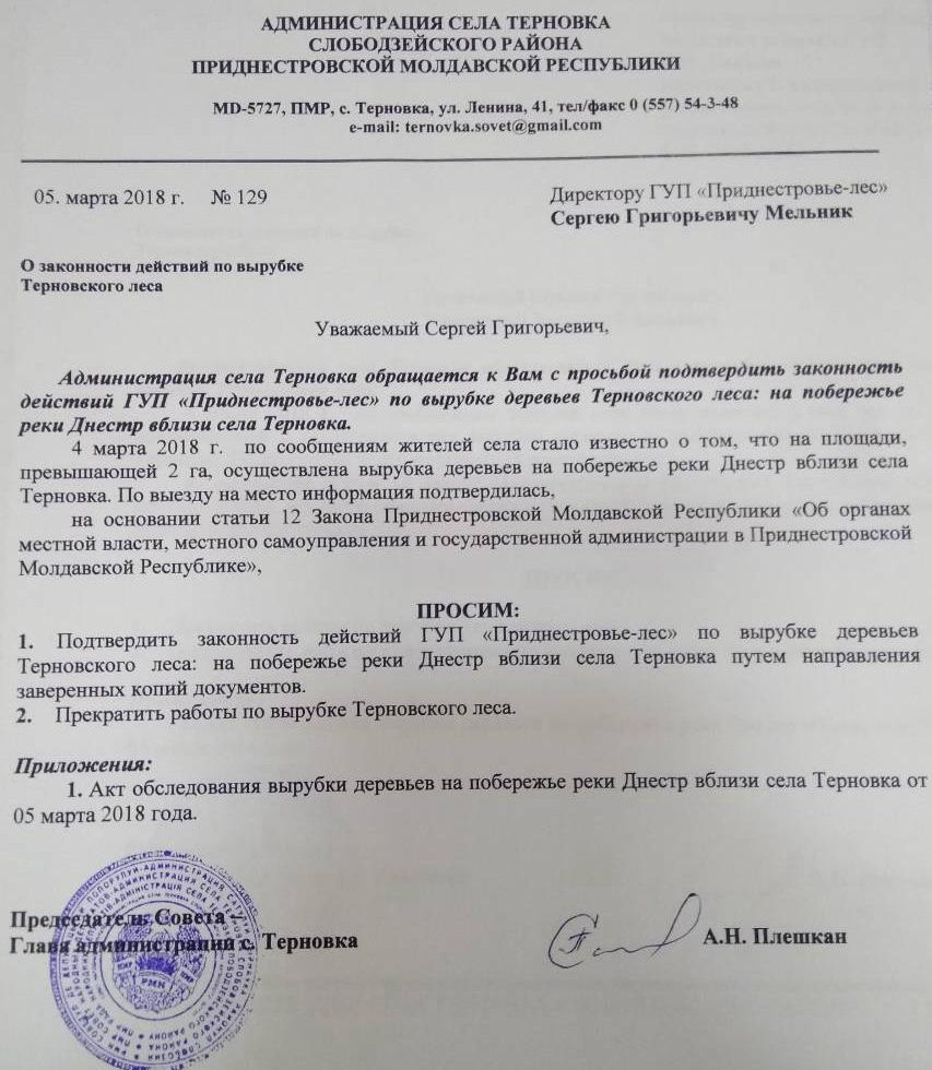 Название: Письмо в Приднестровье-лес.jpg Просмотры: 1304  Размер: 192.2 Кб