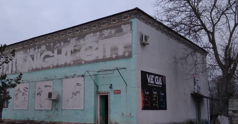 Название: Ночной клуб в Терновке.jpg Просмотры: 215  Размер: 109.7 Кб