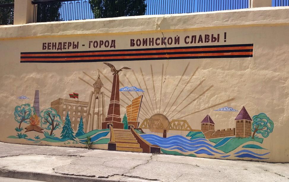 Название: Бенедры - город воинской славы.jpg Просмотры: 357  Размер: 211.7 Кб