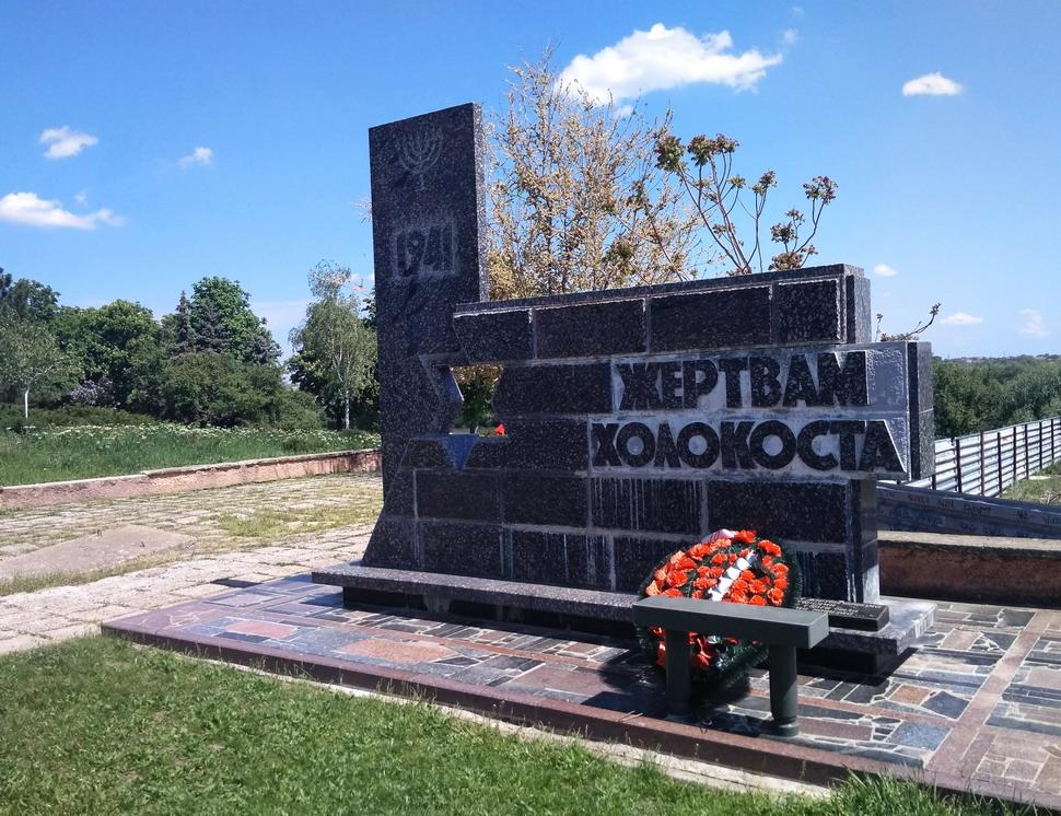 Название: памятник Жертвам Холокоста.jpg Просмотры: 636  Размер: 291.1 Кб