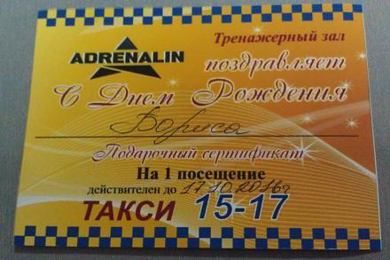 Нажмите на изображение для увеличения Название: Такси 15-17 подарок на ДР.jpg Просмотры: 581 Размер:82.3 Кб ID:19816
