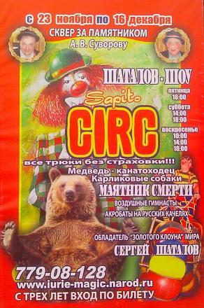 Нажмите на изображение для увеличения Название: Цирк в Тирасполе.jpg Просмотры: 572 Размер:92.4 Кб ID:10609