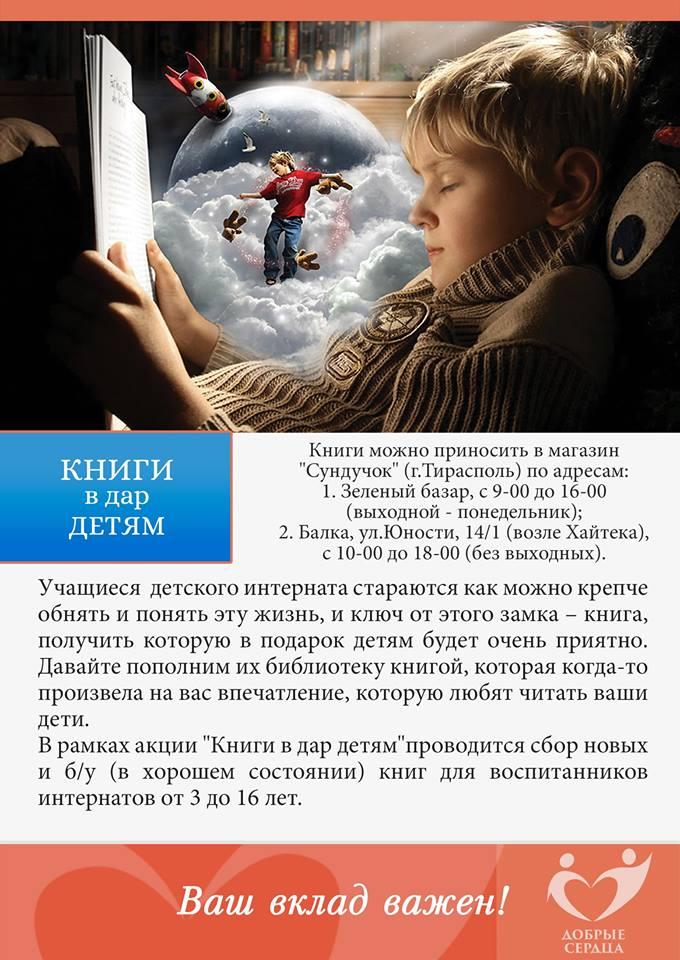 Название: Книги Детям.jpg Просмотры: 301  Размер: 110.5 Кб