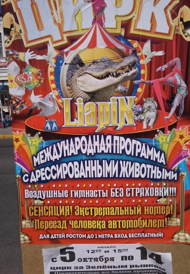 Название: Цирк 2018 Тирасполь.jpg Просмотры: 517  Размер: 275.1 Кб
