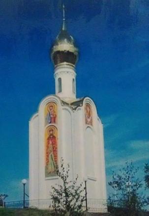 Нажмите на изображение для увеличения Название: Часовня Великомученика Георгия Победоносца на Мемориале Славы.jpg Просмотры: 514 Размер:40.3 Кб ID:16002